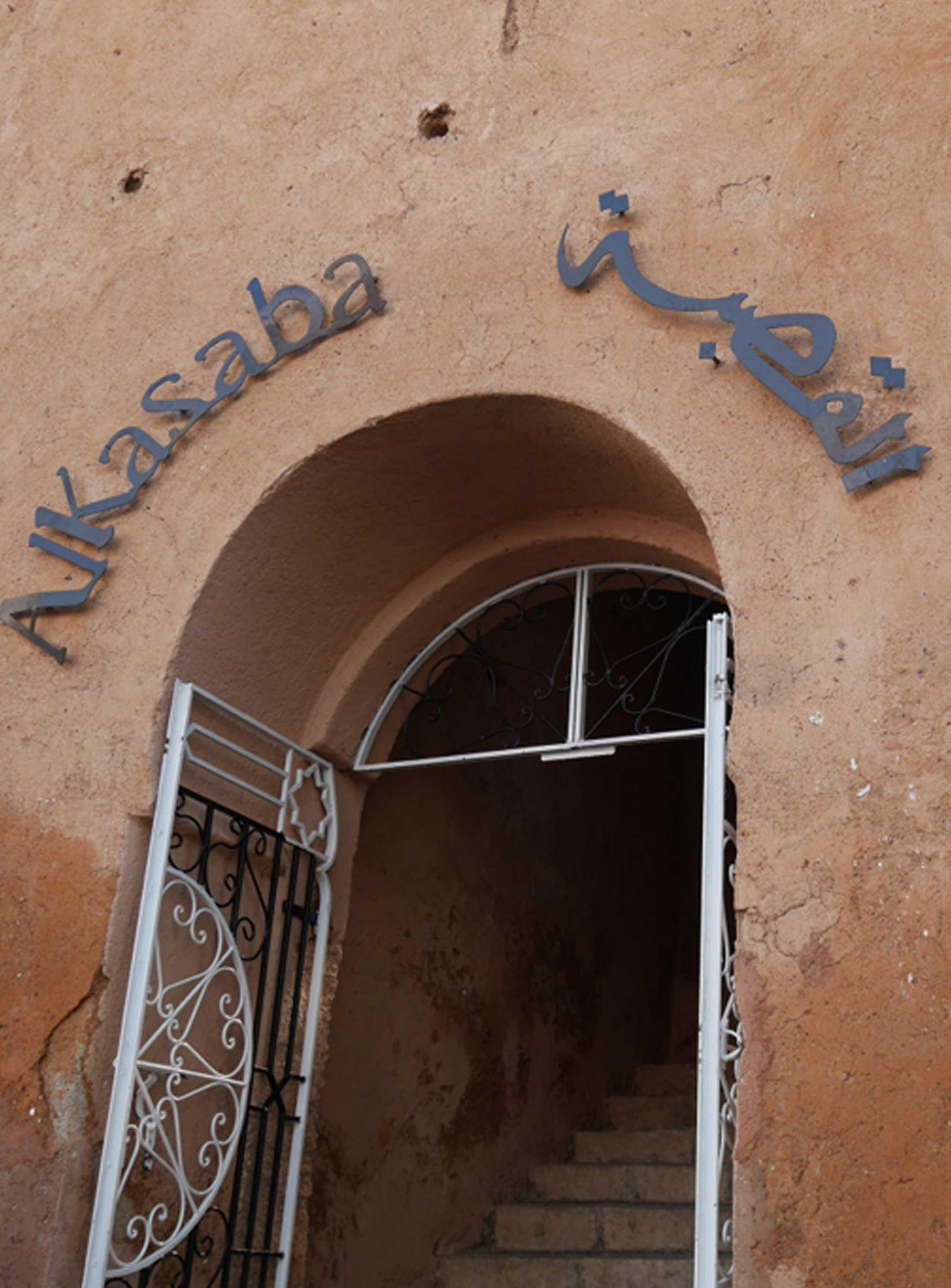 Museum of Al-Kasaba morocco